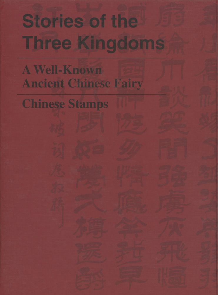 Stories of the Three Kingdoms: A Well-Known Ancient Chinese Fairy, Chinese Stamps. Philately China, Stamp Collecting.
