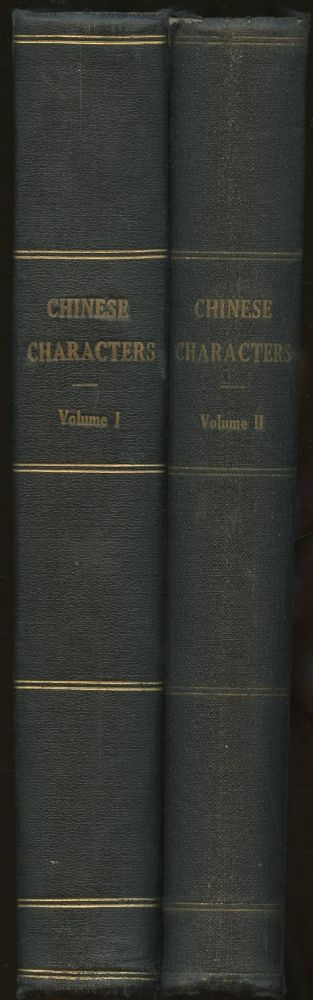 Chinese Characters: Their Origin, Etymology, History, Classification and Signification. A Thorough Study from Chinese Documents--Volume I: Etymological Lessons, Phonetic Series; and Volume II: Chinese-English Lexicons [Two volume complete set]. L. Wieger, L. Davrout.