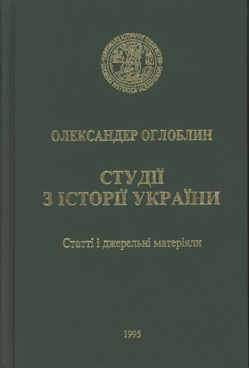 Studies from the History of Ukraine: Articles and Source Materials