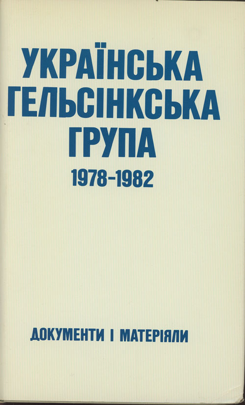 Ukrainian Helsinki Group, 1978-1982: A Collection of Documents and Materials