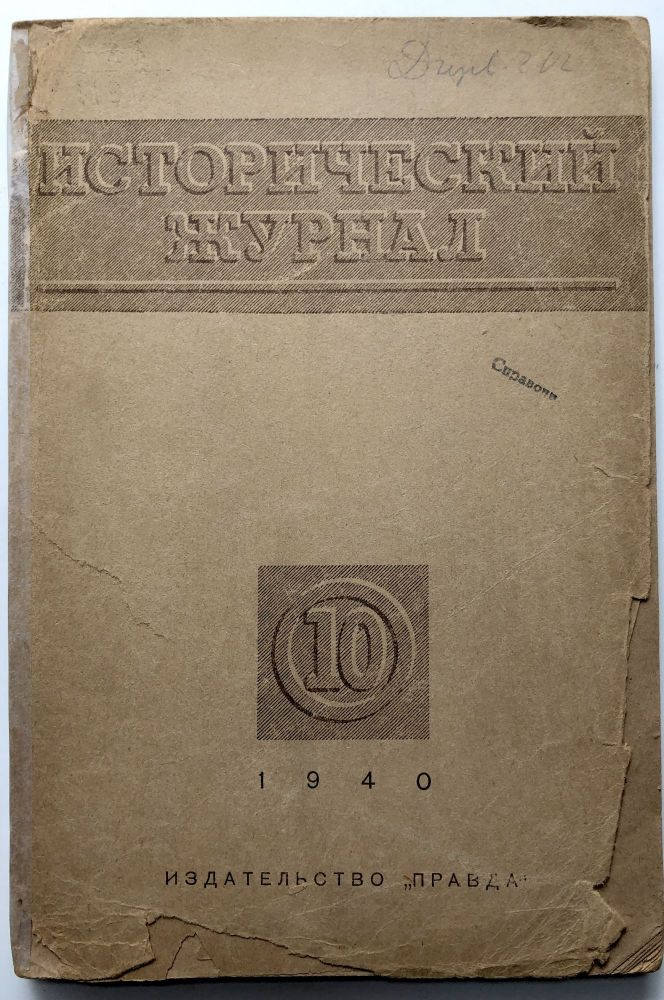 Istoricheskii Zhurnal / Historical Journal, No. 10, 1940
