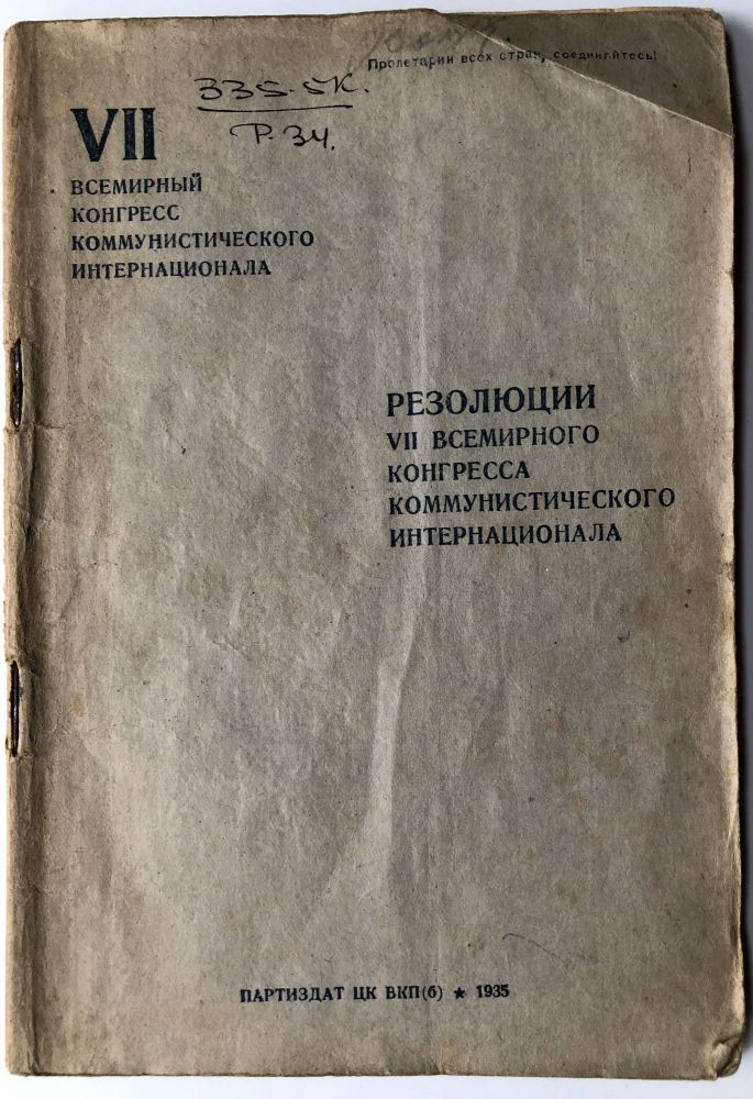 Rezoliutsii VII Vsemirnogo kongressa Kommunisticheskogo Internatsionala / Resolutions of the 7th World Congress Communist International