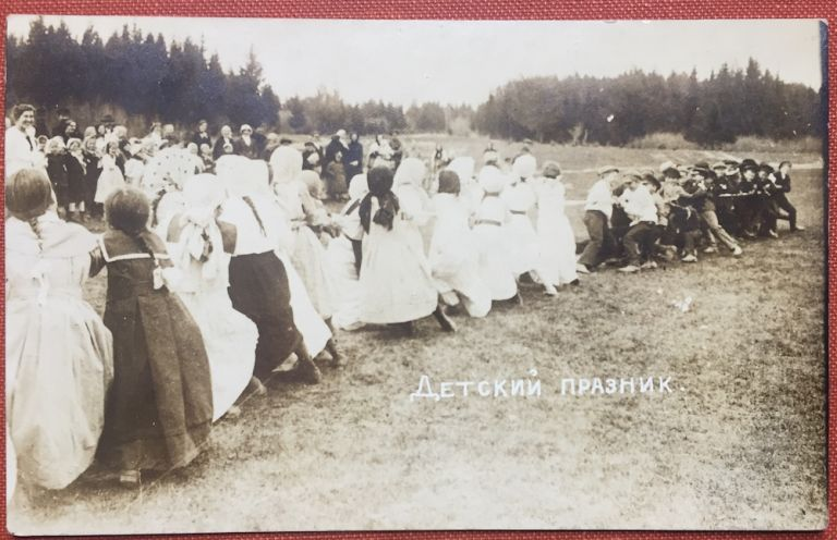 Detsky Praznik - Real Photo Postcard of a Russian youth group having a tug of war, ca. 1900s. N/a.