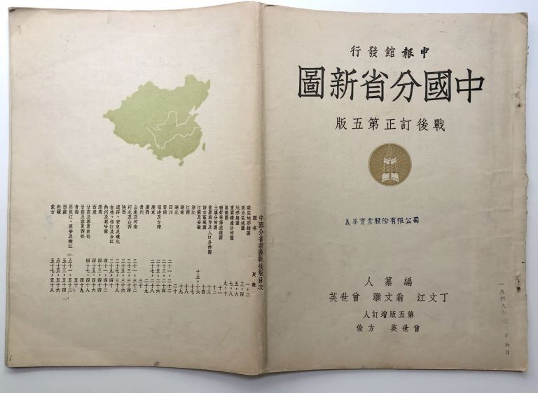 Atlas of the Republic of China from 1949 (its last year as the Republic)