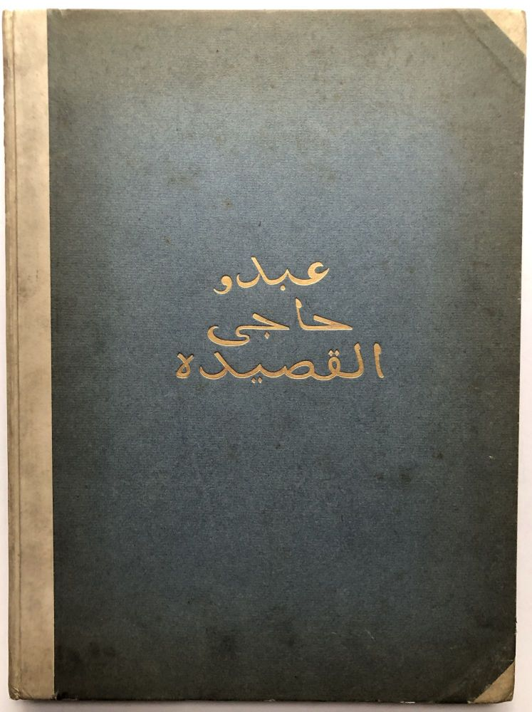 The Kasidah of Haji Abdu El-Yezdi, translated and annotated by his friend and pupil, Sir Richard F. Burton. Richard F. Burton, Haji Abdu El-Yezdi.