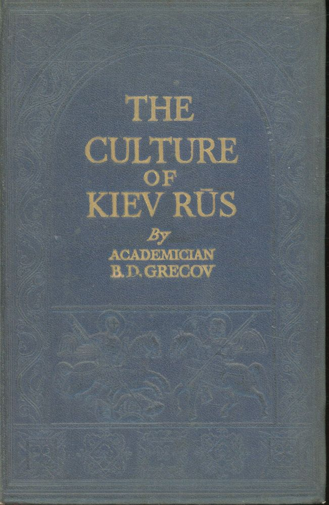 The Culture of Kiev Rus. B. D. Grecov.