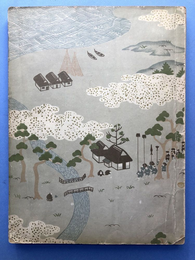 1918 Japanese book on the Tokaido Road, with over 90 prints after Hiroshige, et al. Utagawa Hiroshige.