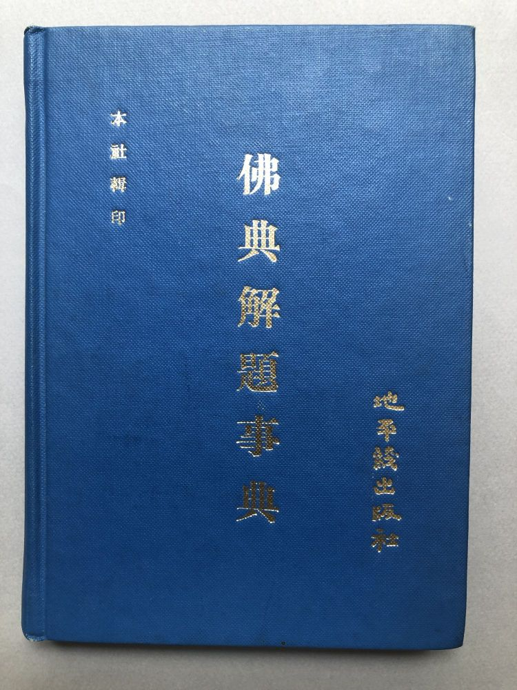 New Buddhist Encyclopedia [text in Japanese]