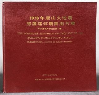 The Mammoth Tangshan Earthquake of 1976 Building Damage Photo Album