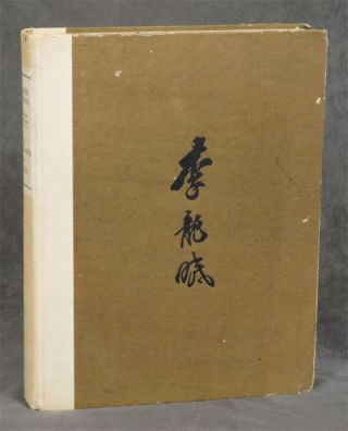 Chinese Painting: As Reflected in the Thought and Art of...