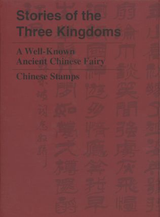 Stories of the Three Kingdoms: A Well-Known Ancient Chinese Fairy, Chinese Stamps. Philately...