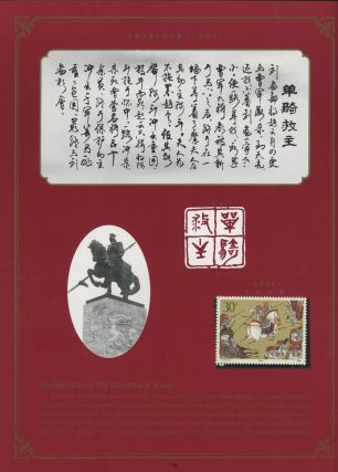 Stories of the Three Kingdoms: A Well-Known Ancient Chinese Fairy, Chinese Stamps