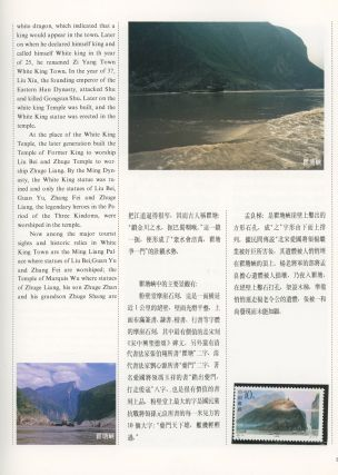 The Three Gorges of the Yangtze: A Special Collection of Stamps