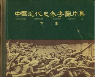 Reference Collection of Modern History of China, Beijing Chapter Main Museum: zhong guo jin dai...