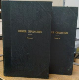 Chinese Characters: Their Origin, Etymology, History, Classification and Signification. A Thorough Study from Chinese Documents--Volume I: Etymological Lessons, Phonetic Series; and Volume II: Chinese-English Lexicons [Two volume complete set]