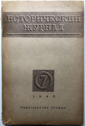 Istoricheskii Zhurnal / Historical Journal, No. 7 1940