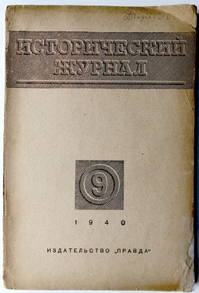 Istoricheskii Zhurnal / Historical Journal, No. 9, 1940