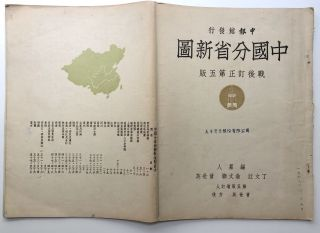 Atlas of the Republic of China from 1949 (its last year as the Republic