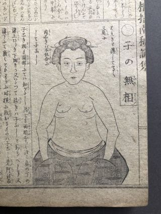 Ninso shinan hiketsushu [Collection of Tips and Tricks of physiognomy and palmistry]