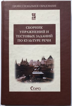 Sbornik uprazhnenij i tekstovykh zadanij po kulture rechi / Collection of exercises and text...