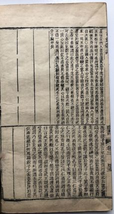 Xian xing gong wen cheng shi da quan: Ancient Chinese History & Historical Encyclopedia, Chart of the Emperors of the Yuan Dynasty, 4 volumes