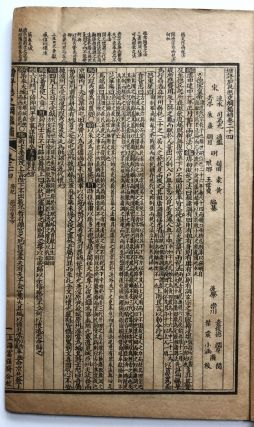 Approved Mingtong Jian Outline, Additions to the Compilation of Mr. Xin, (Annotated Scripts of History) 8 volumes