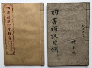 Sishu History, Supplementary Notes to the Four Books, 8 volumes