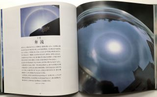 Tianyu Ruixiang; The Brilliance of the Spheres
