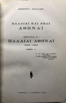 Palaiai kai neai Athenai, 2 volumes: Palaiai Athenai (1205-1821) Parts A and B, Meros Deyteron, Ai Neai Athenai Meta Thn, Epanastasin Tou 1821 / Old Athens 1205-1821, New Athens, After the Revolution
