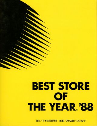 Best Store of the Year '88