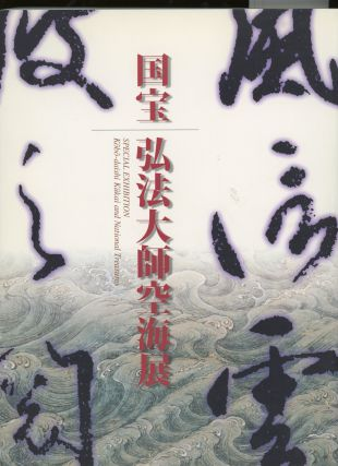 Kobo-daishi Kukai and National Treasures, Special Exhibition. Yusei Arai, Shuhen Sunahara