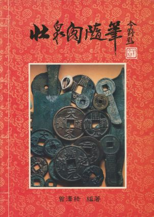 Chuang Ch'uan Ko Sui Pi (Collection of Chinese Coins/Numismatics Guide)